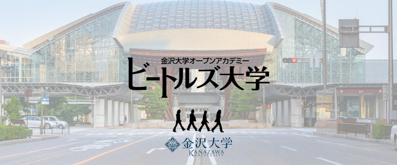 金沢大学 偏差値